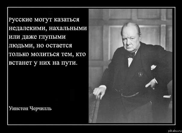 cherchill-rossiya-eto-prostitutka